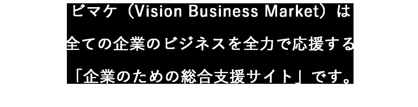 ビマケはあなたのビジネスを起業する時から総合的に支援する情報ポータルサイト