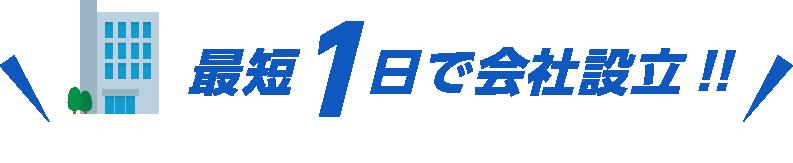 最短1日で会社設立!!