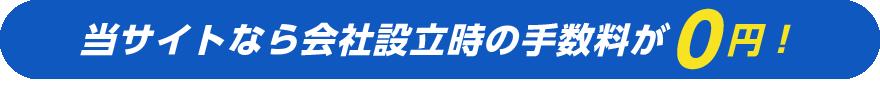 当サイトなら会社設立時の手数料が0円!