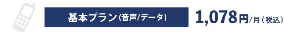 [個人・法人]ソフトバンクベーシックプラン スマ放題(ガラケー)基本料金 月額2,200円(税抜)!24時間かけ放題(他社携帯・固定電話含む)+ネット