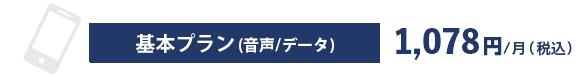 [個人・法人]ソフトバンクベーシックプラン スマ放題(スマホ)基本料金 月額2,700円(税抜)!24時間かけ放題(他社携帯・固定電話含む)+ネット