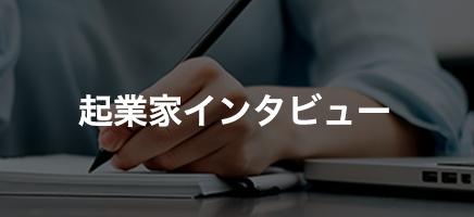 起業家インタビュー