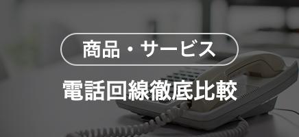 電話回線徹底比較