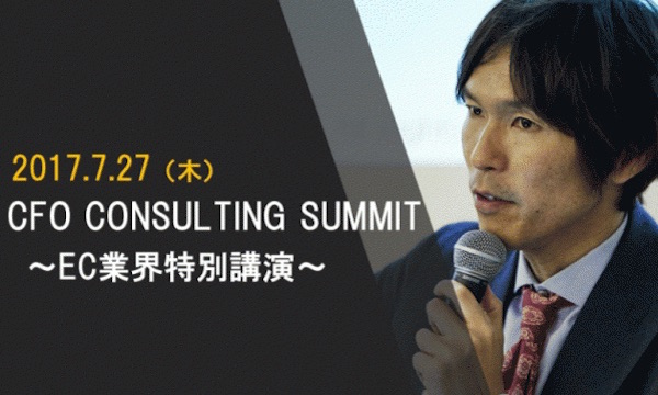 CFO CONSULTING SUMMIT