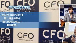 CFO経営大学校