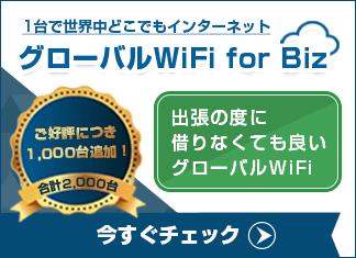 グローバルWiFi for Biz