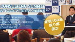 CFO CONSULTING SUMMIT ~一家ダイニングプロジェクト特別講演~