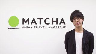 国内でも有数の外国人観光客向けwebマガジン「MATCHA」。日本の魅力を伝える極意とは