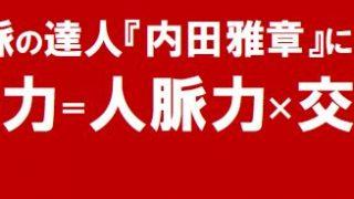 人脈の達人「内田雅章」に学ぶ営業力=人脈力×交渉力講座