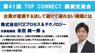 第41回 TOP CONNECT講演交流会