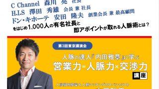 人脈の達人「内田雅章」に学ぶ営業力=人脈力×交渉力講座 第3回東京講演会