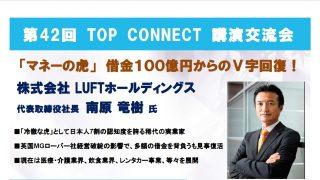 第42回 TOP CONNECT講演交流会