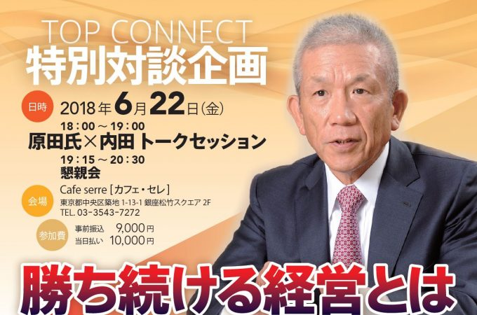 TOP CONNECT特別対談企画 「勝ち続ける経営とは」