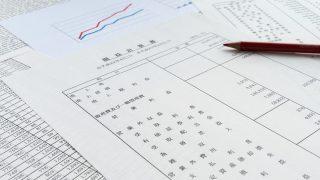 損益計算書には何が書いてある?見るべきポイントとは