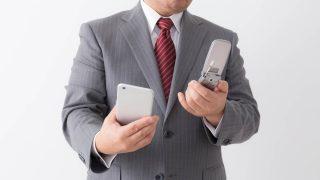 法人向け携帯電話はガラケー?スマホ?どっちを選ぶのが良いの?