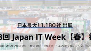 【第28回】Japan IT Week【春】後期