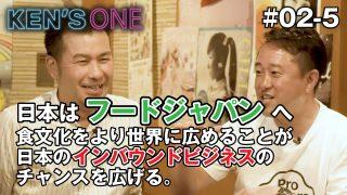KEN'S ONE #02-5 日本はフードジャパンへ。食文化をより世界に広めることが日本のインバウンドビジネスのチャンスを広げる。