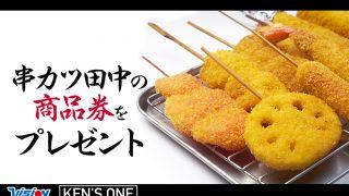 【KEN'S ONE】串カツ田中全国で使えるお食事券プレゼント企画