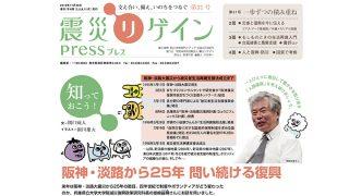 阪神・淡路から25年 問い続ける復興