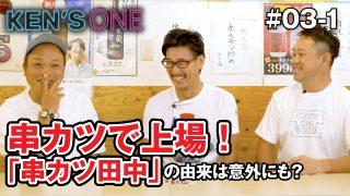 KEN'S ONE #03-1 串カツで上場!「串カツ田中」の由来は意外にも?