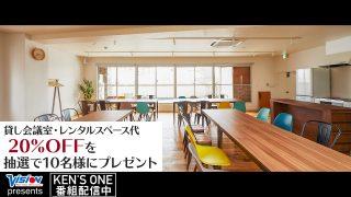 【KEN'S ONE】レンタルスペース代20%OFFキャンペーン