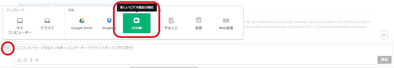 JANDIはワンクリックで『Zoom』への招待URLを送ることができます