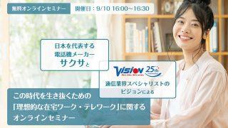 オンラインセミナー 2020年9月10日(木)16:00〜