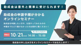 「助成金の申請手順がわかる」無料オンラインセミナー I 2020年10月21日(水)14:00〜