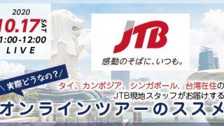 オンラインツアーのススメ|【JTB×グローバルWiFi共同開催】
